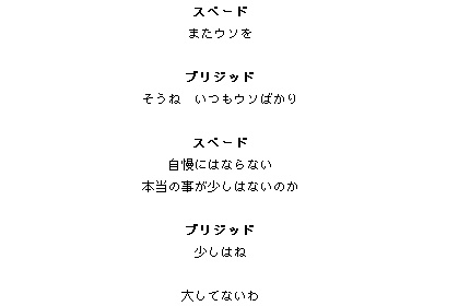 Falcon_japanese_subtitles_2