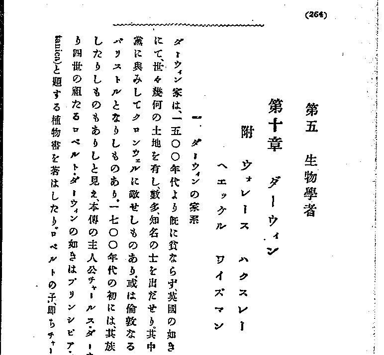 Kindai_sekai_to_jinketsu_v1_p264