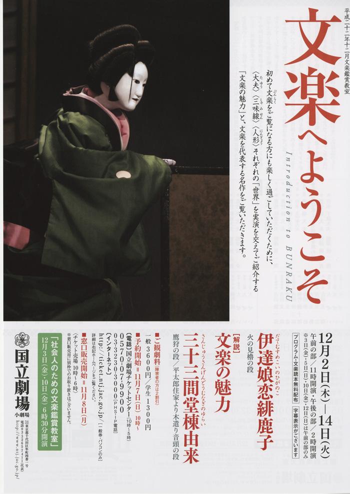 Bunraku_datemusume_koino_higanoko