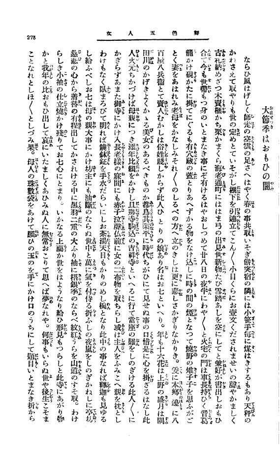 Page_273_saikaku_2