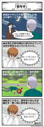 Dickens_signalman_manga_150x435_2