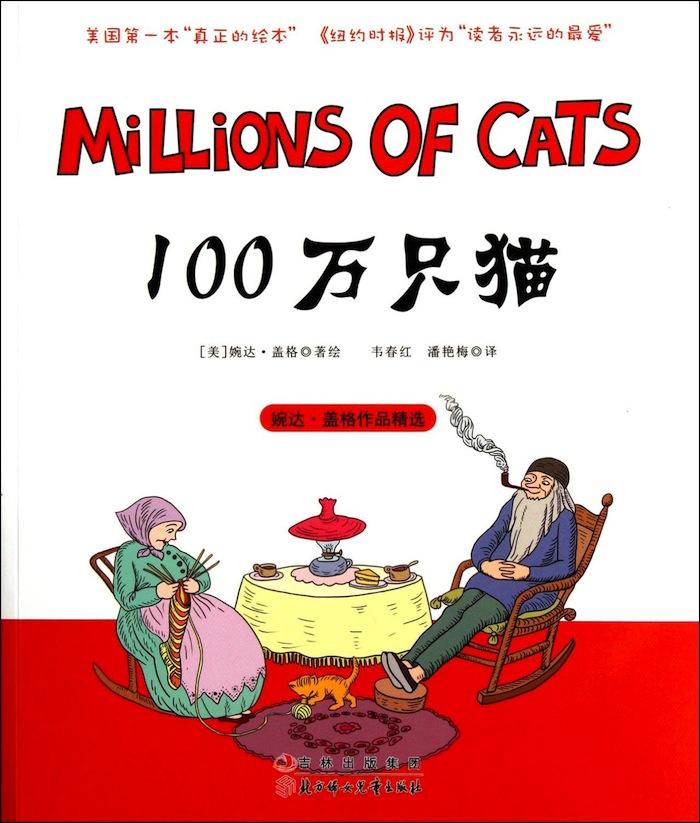 Millions of Cats by Wanda Gág ...