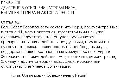 Charter_russian