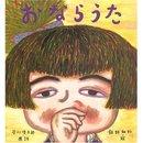 70112_kodomo_ehonkan