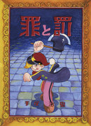Tezuka_crime_500
