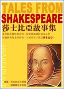 Tw_shakespeare_gushiji