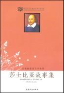 Zh_shakespeare_gushiji