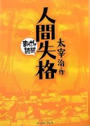 Ja_2007_dazai_manga
