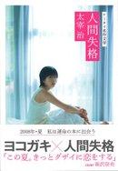 Ja_2008_dazai_keetai