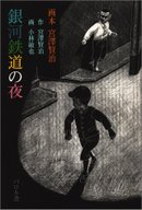 Kobayashi_toshiya_ginga_tetsudo