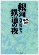Manga_de_dokuha