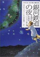Masumura_hiroshi_saishukei_shokikei