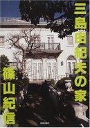 Mishima_yukio_no_ie