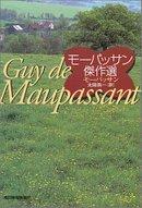 Maupassant_kessakusen