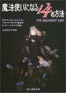 Mahoutsukai_ni_naru_14