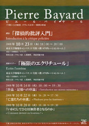 Pierre_bayard_seminar_univ_of_tokyo