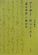 Hirakawa_sukehiro_arthur_waley