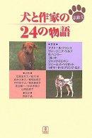 Inu_to__sakka_no_24_no_monogatari