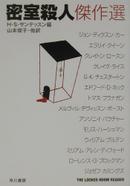 2003_misshitsu_satsujin