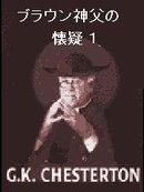 Brown_shimpu_no_kaigi