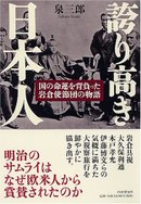 Hokoritakaki_nihonjin
