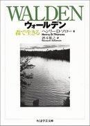 2000_walden_sakamoto_masayuki