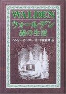 2004_walden_imaizumi_yoshiharu