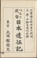 Suzuki_peruri_teitoku_nihon_enseiki