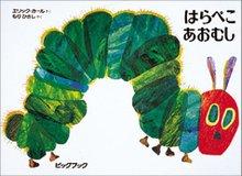 Jp_harapeko_aomushi_big_book_3