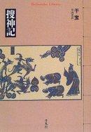 2000_soushinki_heibonsha_library