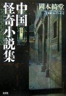 200608_chugoku_kaiki_shousetsushu_n
