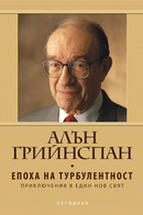 Bg_alan_greenspan