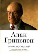 Ru_alan_greenspan