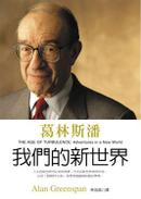 Zh_alan_greenspan