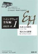 Ja_warera_no_jidai_otoko_dake_no_se