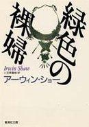 Shueisha_bunko_midoriiro_no_rafu