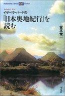 Miyamoto_tsuneichi_isabella_bird
