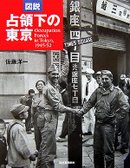 Occupation_forces_in_tokyo_194552
