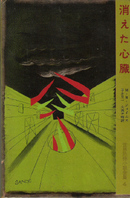 Kieta_shinzou_tokyo_sougensha_2