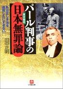 2001_tanaka_nihon_muzairon