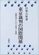 2002_higurashi_tokyo_saiban