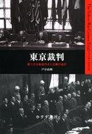 2008_totani_the_tokyo_war_crimes