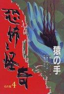 1998_saru_no_te