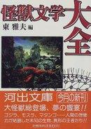 1998_kaiju_bungaku_taizen