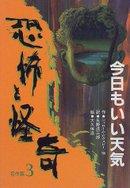 1998_kyou_mo_ii_tenki