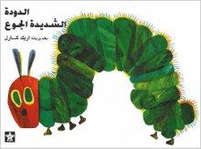 Al_dudatu_al_shadidatu_al_gou