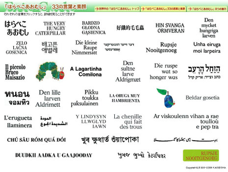 Caterpillar_in_33_languages_2