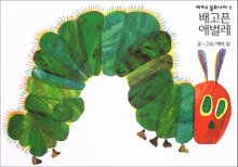 Ko_hungry_caterpillar