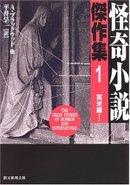 2006_kaiki_shousetsu_kessakushu1