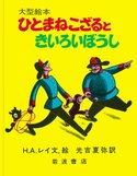 Ja_1983_hitomane_kozaru_to_kiiroi